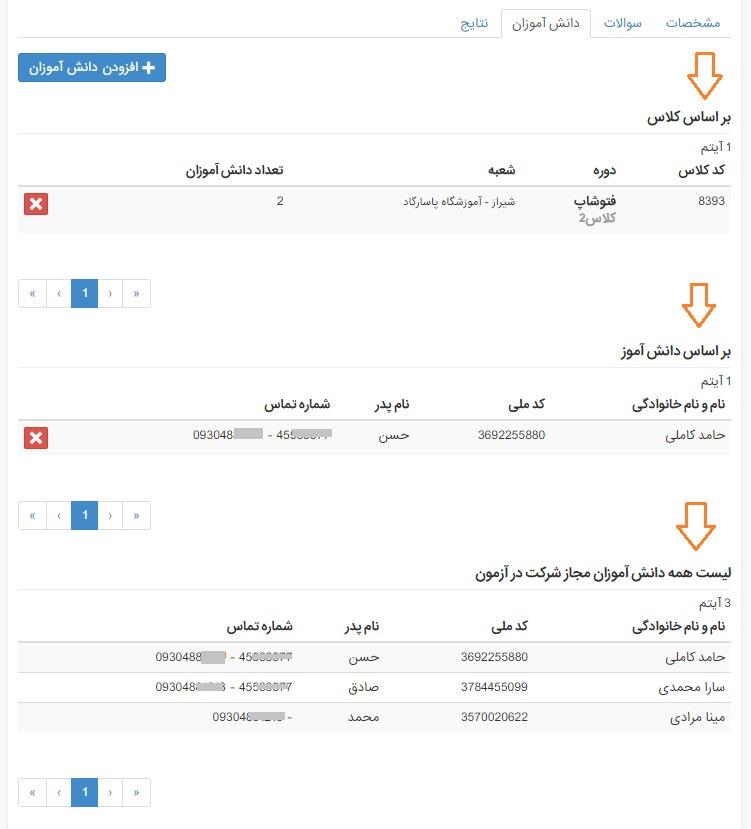 لیست نهایی دانش آموزان مجاز شرکت در آزمون آنلاین در راهمام