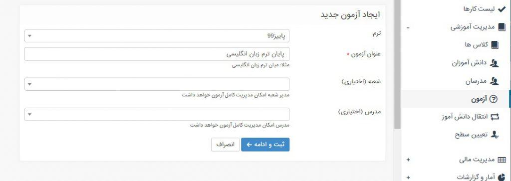 برگزاری آزمون آنلاین در راهمام
