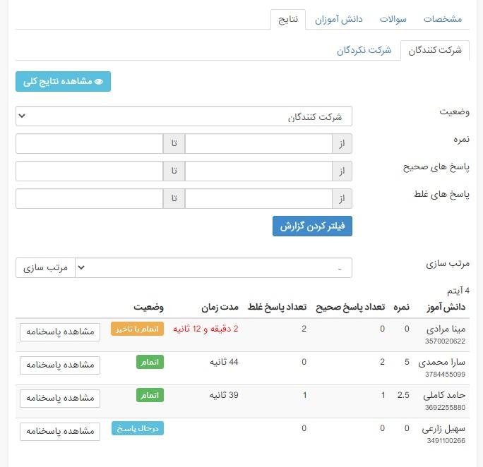 مشاهده نتایج شرکت در آزمون آنلاین در راهمام