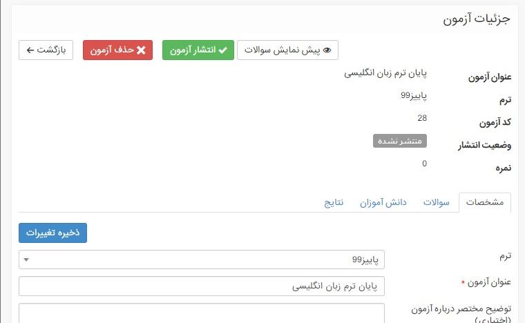 صفحه جزئیات آزمون آنلاین در راهمام